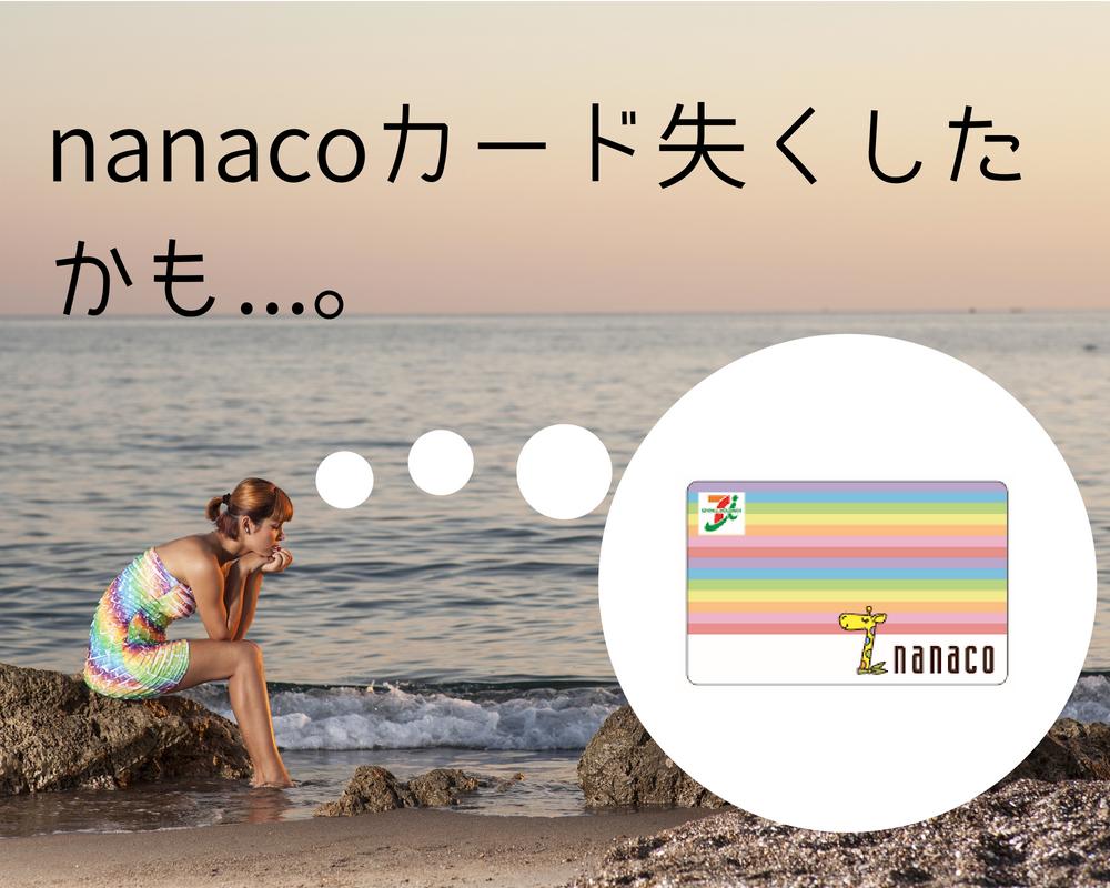 nanacoカードを紛失した場合の再発行手順!悪用される可能性はある?