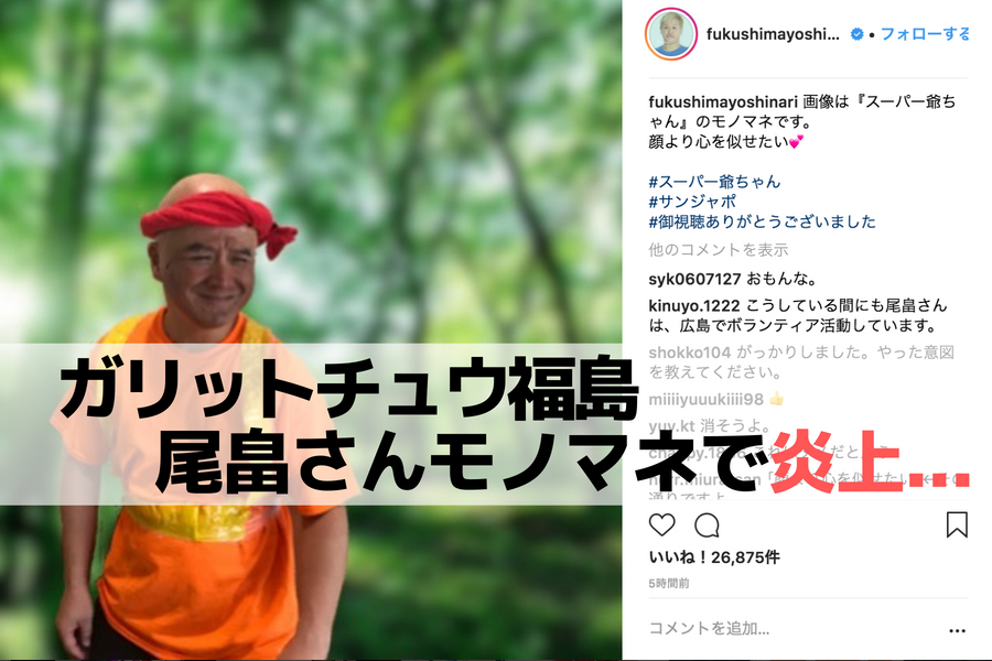 ガリットチュウ福島の尾畠春夫さんモノマネ動画チェック!似てるけど炎上?