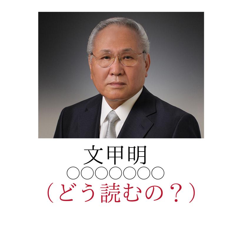 文甲明の読み方は?在日帰化人の山根明(日本ボクシング連盟会長)の本名!