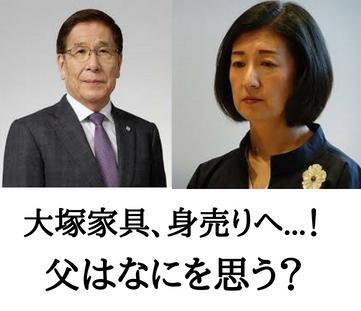 大塚家具が身売りへ!父親のコメント、和解は?久美子社長は本当に無能なのか。
