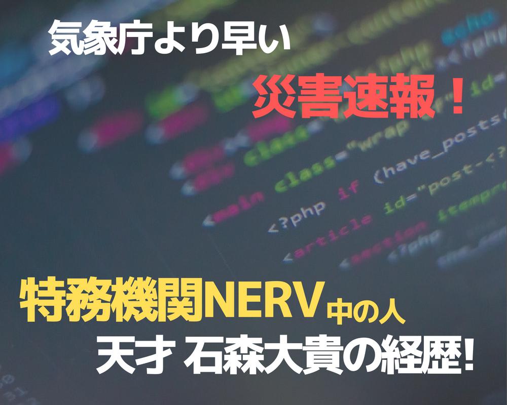 石森大貴(NERV中の人)の経歴プロフィールと顔画像!ハッカーって本当?