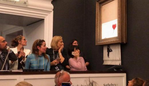 バンクシー(Banksy)の絵画がシュレッダーで裁断される動画チェック!